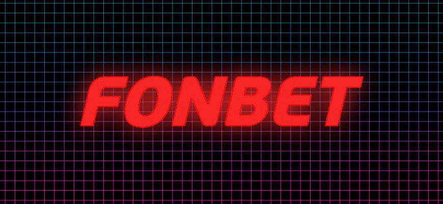 скачать приложение fonbet букмекерская контора