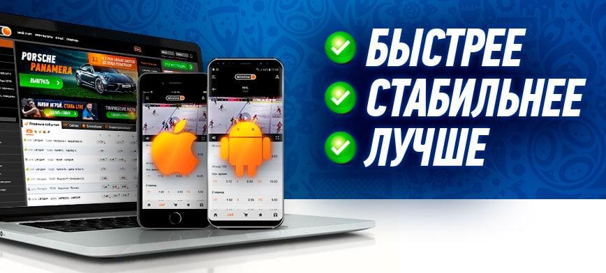 приложение winline отзывы
