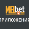 мелбет приложение