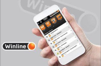 приложение для андроид винлайн