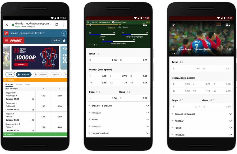приложение БК Фонбет андроид