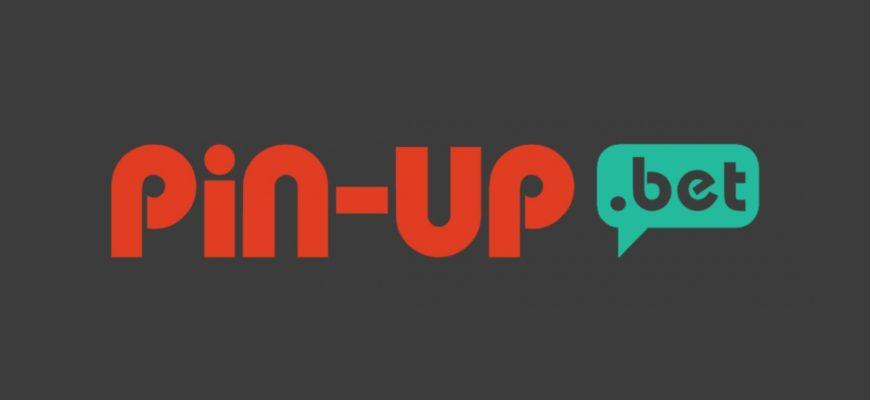 pin-up букмекерская контора